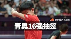 青奥乒球单打16强抽签!中日主力不同区或决赛PK