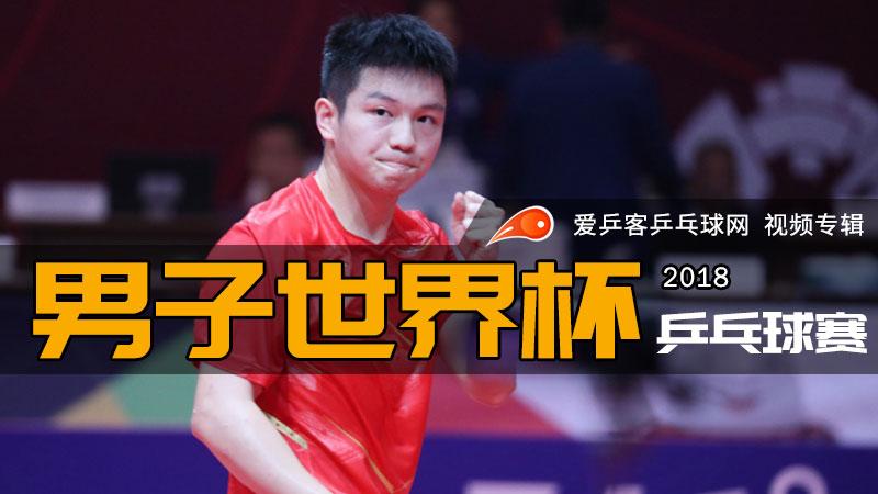 2018年男子乒乓球世界杯赛