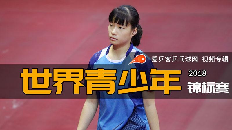 2018年世界青少年乒乓球锦标赛