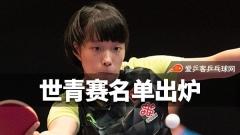 国乒世青赛名单出炉!石洵瑶徐海东领衔战日本