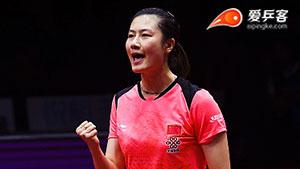 丁宁VS石川佳纯 女子世界杯赛 女单半决赛三分6合视频
