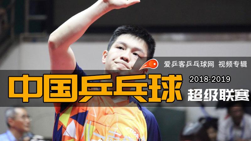 2018-2019年中国乒乓球俱乐部超级联赛