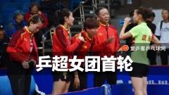 乒超 | 丁宁两分北京开门红,刘诗雯负王曼昱失首胜