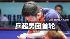 乒超 | 樊振东先输后赢率八一首胜,许昕丢两分上海失利