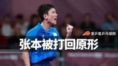 王楚钦10-0将张本智和打回原形,青奥00后PK国乒取大捷
