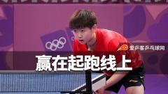 青奥对决国乒小将双杀日本!比未来赢在起跑线上