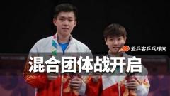 青奥会 | 乒球混合团体战开启,中国队首战德国队