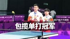 """王楚钦""""打蒙""""张本智和!中国选手包揽青奥会乒乓球单打冠军"""