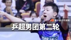 乒超 | 马龙复出取2分鲁能两连胜,樊振东许昕率队告捷