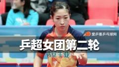 乒超 | 丁宁输球北京2连胜,陈梦2分难挡齐鲁交通赢球