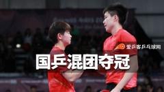 孙颖莎2分王楚钦负张本!青奥国乒混团2-1日本夺冠
