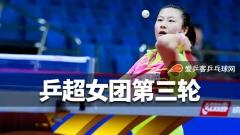 乒超 | 丁宁率北京三连胜,王曼昱横扫朱雨玲鲁能不败