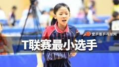 张本妹妹成T联赛最小选手!盼兄妹一同拿奥运冠军