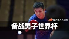 国乒备战男子世界杯!刘国正:做好自身盼重夺桂冠