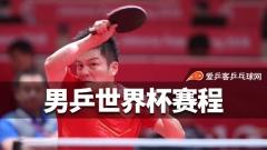 男乒世界杯种子+赛程+转播!樊振东头号林高远4号