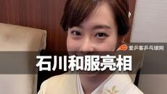 不愧是乒乓第一美少女!日本一姐穿和服亮相,问中国球迷:喜欢吗