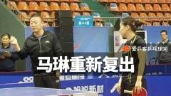 时隔16个月,马琳终于宣布重新复出,这次仍然是执教刘诗雯