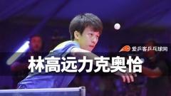 4-1力克奥恰洛夫!林高远获男乒世界杯第三名