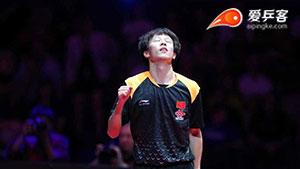 林高远VS奥恰洛夫 男子世界杯赛 男单季军赛视频