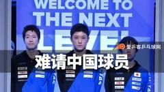 日媒:日本联赛无高薪难请中国球员!福原爱出山恐难有作为