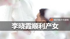 恭喜!奥运冠军李晓霞顺利产女,母女平安很幸福