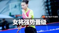 6个4-0横扫!国乒6女将强势晋级,世界冠军引领完美开局