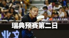 瑞典赛 | 国乒16战13胜输3外战,武杨不敌日本新星