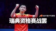 瑞典赛 | 国乒男女单七人进正赛,樊振东丁宁迎内战