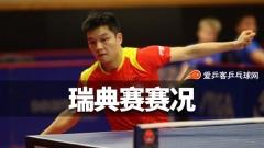 瑞典赛 | 樊振东丁宁赢内战,马龙退赛男双全军覆没