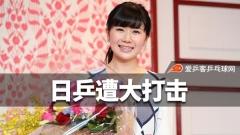 日媒称福原爱退役对日乒打击大,或在台湾开甜品店