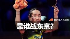 伊藤美诚令国乒彻底暴露弱点!2020我们靠谁征战东京奥运?