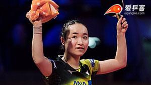 伊藤美诚VS朱雨玲 瑞典公开赛 女单决赛视频