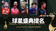 乒联球星颁奖盛典提名名单:樊振东丁宁领衔国乒