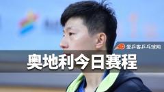 奥地利赛7日赛程:马龙/林高远、许昕/刘诗雯亮相