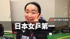 伊藤战国乒胜率34.8%!超越福原爱成日本女乒第一