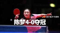 奥乒赛 | 陈梦4-0横扫王曼昱夺冠,连续两周战胜对手