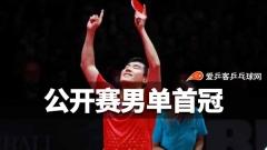 奥乒赛 | 梁靖崑4-3险胜许昕夺职业生涯公开赛男单首冠