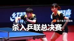 """""""同莎""""组合1冠1亚完美收官!成功杀入乒联总决赛"""
