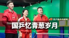 马龙王楠调侃刘国梁泡茶技术差:比白水有点味儿