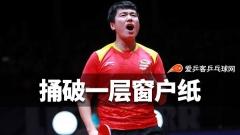 刘国梁:梁靖崑捅破一层窗户纸,冠军含金量很重