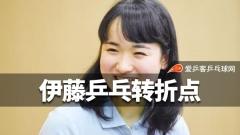 日媒曝伊藤美诚夺冠秘诀是体能训练!曾因太乏味而放弃