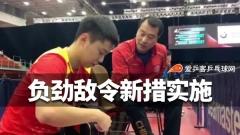 刘国梁:教练组主动求变促进相互借鉴,目标瞄准奥运会