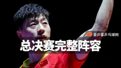 国际乒联总决赛阵容:马龙丁宁领衔,混双中国未入