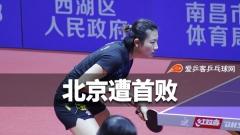 乒超 | 丁宁不敌木子北京遭首败,王曼昱率鲁能4连胜