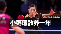 刘诗雯自曝被散养!她的奥运单打梦还能实现吗?