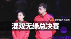 """国乒混双无缘总决赛现危机?""""王炸组合""""来年或发力"""