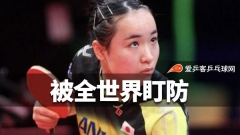 伊藤美诚被全世界盯防!日网友热议乒球总决赛:与中国平起平坐了