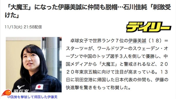 日本女乒众将齐赞伊藤美诚!石川:会借鉴她击败中国