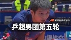 乒超   马龙缺阵鲁能险胜江苏,樊振东许昕各2分率队告捷