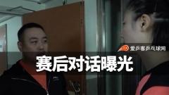 刘国梁帮丁宁分析伊藤美诚打法!光靠技术难赢她